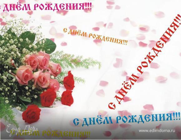 Лизонька (Liza Oliver), С ДНЕМ РОЖДЕНИЯ!!!