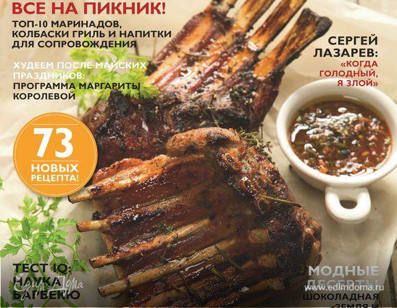«ХлебСоль» №4 (май 2014 года)