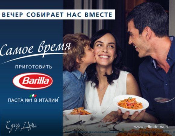 Итоги 1 этапа конкурсов Barilla