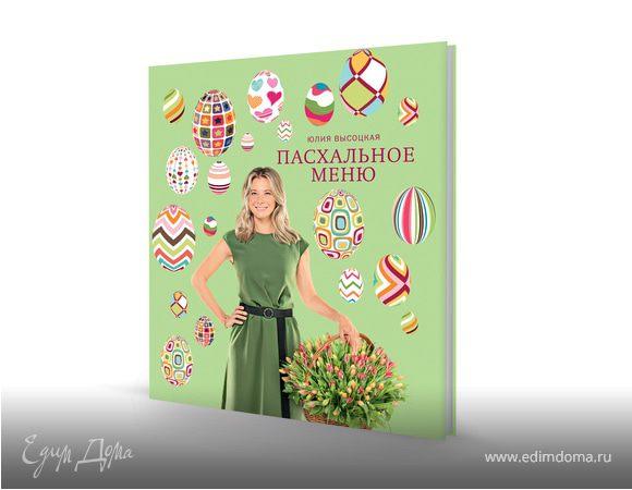 """Новая книга Юлии Высоцкой """"Пасхальное меню"""". Уже в продаже!"""