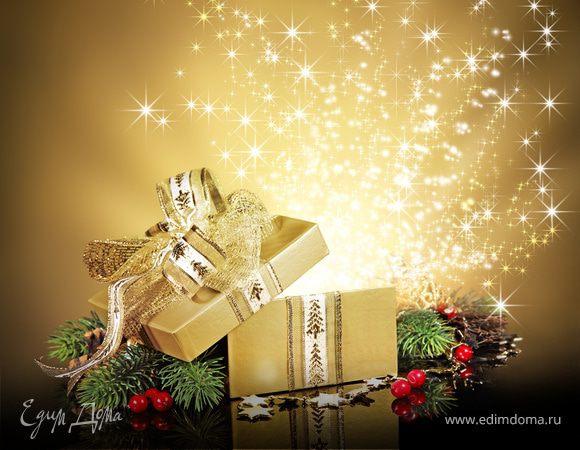 Победители конкурса «Ваше любимое новогоднее блюдо»