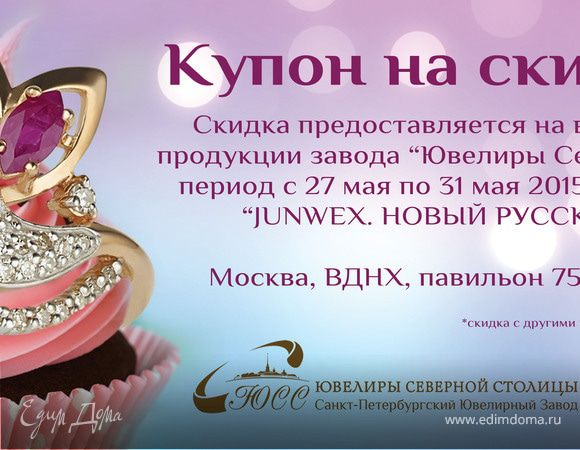 Конкурс: «Ювелиры Северной Столицы» дарят бриллианты за кулинарные таланты