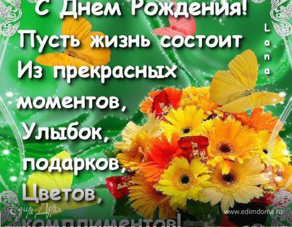 Ирочка (Пчёлка Руся), поздравляем с Днём рождения!