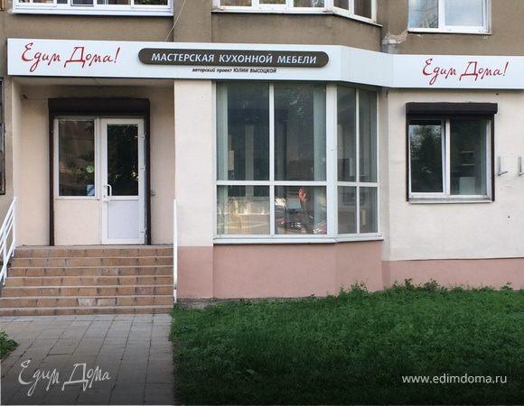 Открытие Мастерской кухонной мебели «Едим Дома!» в Твери!