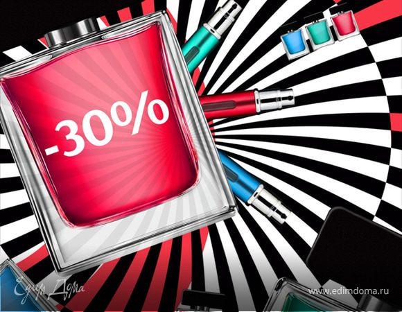 С 12 по 18 сентября скидка -30% на парфюмерию в ИЛЬ ДЕ БОТЭ!
