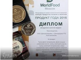 «Магуро» стал обладателем золотой медали в конкурсе «Продукт года 2016»