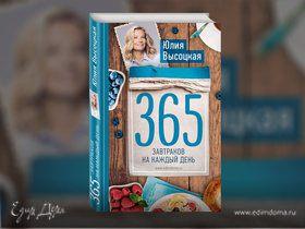 Новая книга Юлии Высоцкой «365 завтраков на каждый день»!
