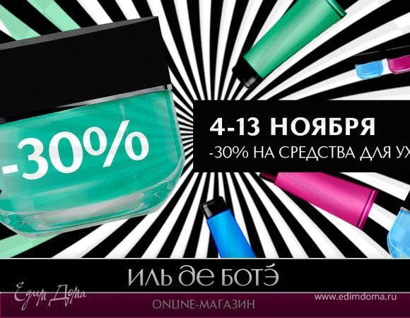 -30% на средства для ухода в Online-магазине и в Мобильном приложении ИЛЬ ДЕ БОТЭ!