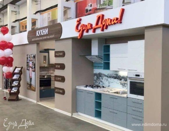 Мастерская кухонной мебели «Едим Дома!» вошла в топ-25 самых выгодных франшиз по версии Forbes