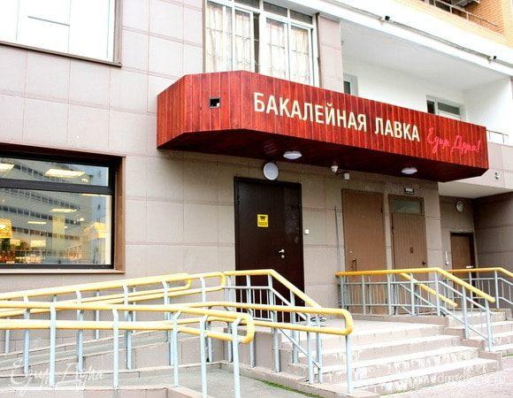 День рождения магазина «Едим Дома» в Царицыно