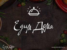 «Едим Дома» дарит подарки в конкурсе «Все любят крабов!»
