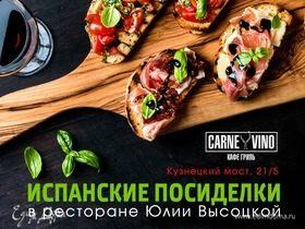 «Испанские посиделки» в Carne/Vino