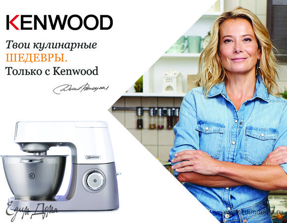 Готовим вместе с Kenwood: 5 фирменных рецептов от Юлии Высоцкой