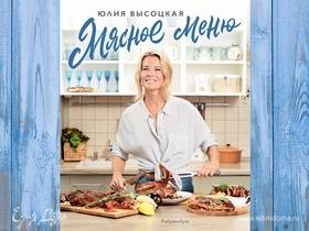Новая книга Юлии Высоцкой «Мясное меню»