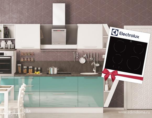 Мастерская кухонной мебели «Едим Дома!» дарит варочную поверхность!