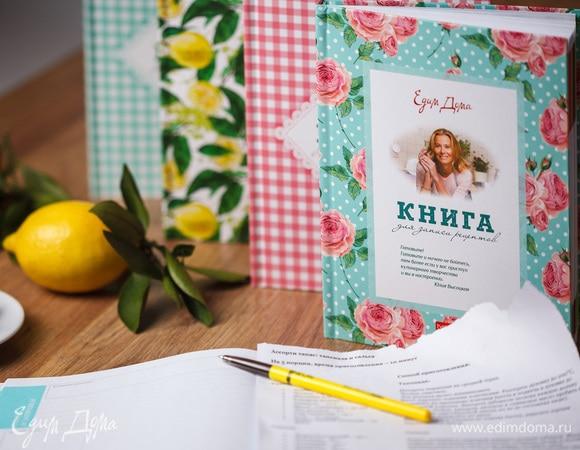 Сохраняя традиции: книга семейных рецептов