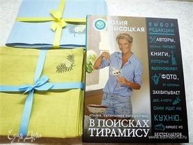 «Едим Дома», спасибо за подарки!