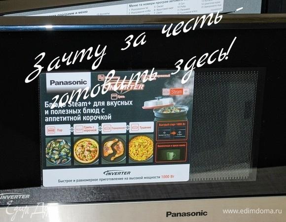 Микроволновая печь Panasonic NN-GD39HS ZPE — зачту за честь готовить здесь!