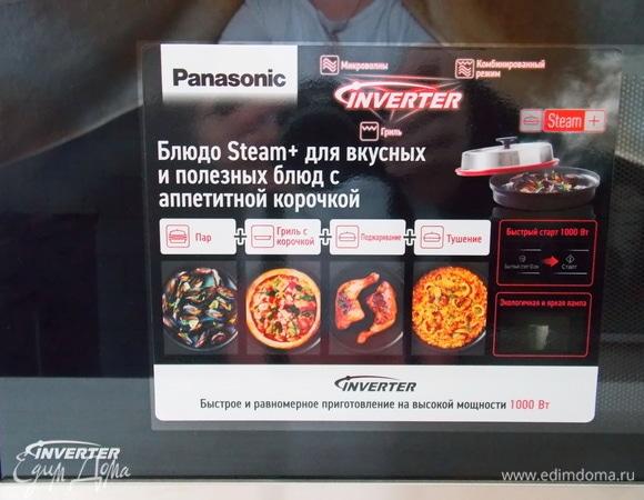 Тестирование микроволновой печи Panasonic NN-GD39HSZPE, или Великий комбинатор