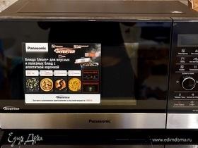 Готовлю быстро и легко с микроволновой печью Panasonic NN-GD39HS
