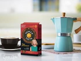 Варим кофе «Черная карта» в гейзерной кофеварке