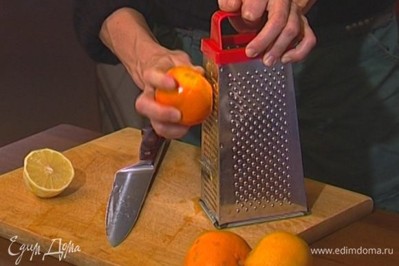 Цедру 4 мандаринов натереть на мелкой терке.
