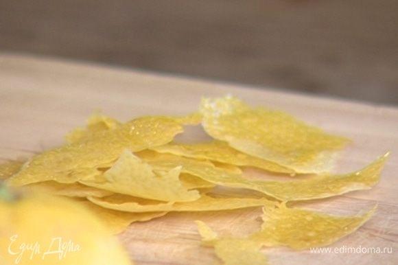 С половинки лимона срезать цедру.