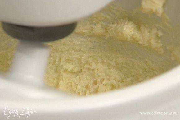 Сливочное масло с сахаром взбить в комбайне.