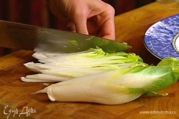 Цикорий разрезать вдоль пополам, вырезать клином горькую сердцевину у основания, затем тонко нарезать цикорий вдоль.