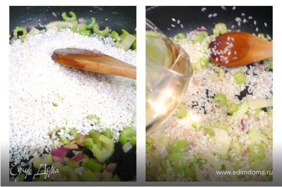 Добавить рис и размешивать около 1 минуты или пока рис не станет «прозрачным». Добавить вино. Увеличить огонь. Готовить пока алкоголь не выпарится. Используйте только деревянную ложку!