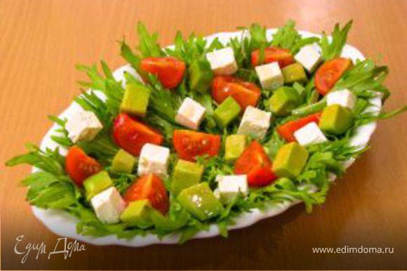 На тарелку выложить листья салата. На салат выложить авокадо, помидоры, фету. Полить заправкой. Приятного аппетита!