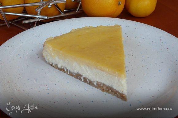 Пока пирог печется, сделать заварной лимонный крем (300 мл молока+30 г сахара+ваниль - на плиту, нагреть, вмешать 3 взбитых желтка+30 г муки - заварить. Добавить цедру и сок 1 лимона). Вынуть пирог, сверху выложить крем, оставить остывать, а потом в холодильник на несколько часов.