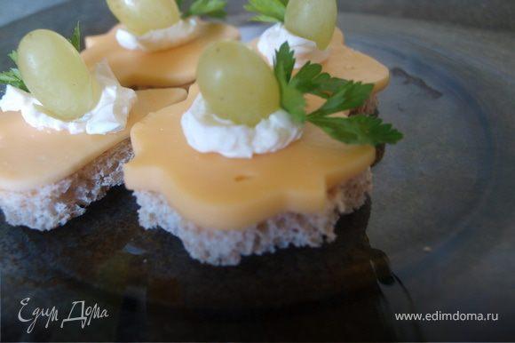 Дальше поступаем так: на хлеб немного сливочного сыра, сверху - такой же формы твердый сыр, на него немного сливочного сыра и ягодка винограда. Такие канапе прекрасно подходят к легкому вину. Используйте свою фантазию для приготовления таких канапе на свой вкус, удачи и приятного аппетита!