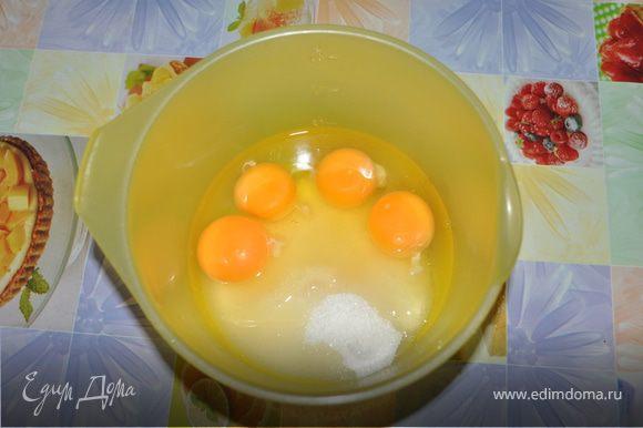 Яйца с сахаром взбить в густую пену...