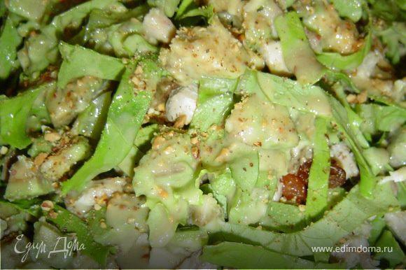 Посыпаем салат измельченным миндалем, изюмом, и поливаем приготовленным соусом.