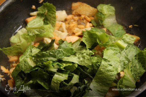 7. Всё аккуратно перемешиваем и добавляем порубленные листья салата (латук), немного тушим, пока листья салата не размягчатся. Около 30-40 секунд.