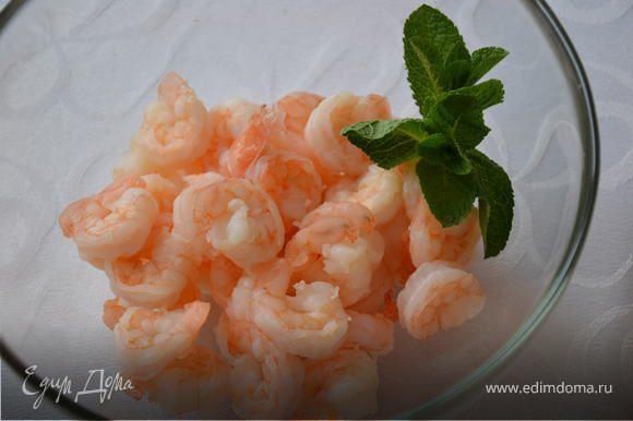 Сварить креветки в подсоленной воде, выложить на блюдо остывать