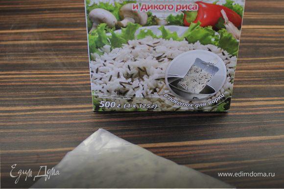 Поставить варить пакетик риса (у меня смесь видов риса) на 25 минут.