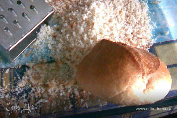 Хлеб надо чтоб немного подсох,я его просто беру вчерашний.Натираем его на тёрке с крупным сечением.
