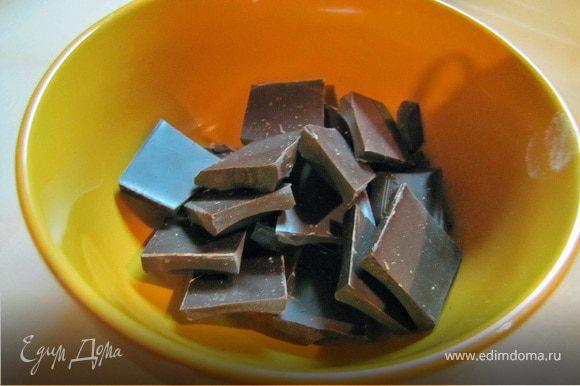 Шоколад поломать, растопить в микроволновке, или на водяной бане. Добавить растительное масло и перемешать (должна получиться однородная шоколадная масса).