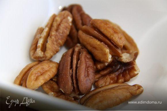 6. Добавляем орехи пекан (грецкие).