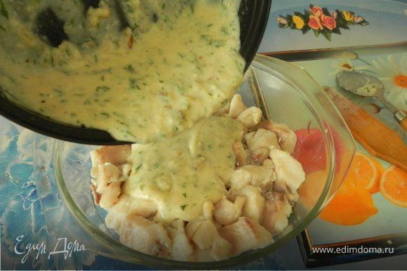 Положите готовую рыбу в 1.5-литровую жаропрочную посуду,осторожно подмешайте соус.