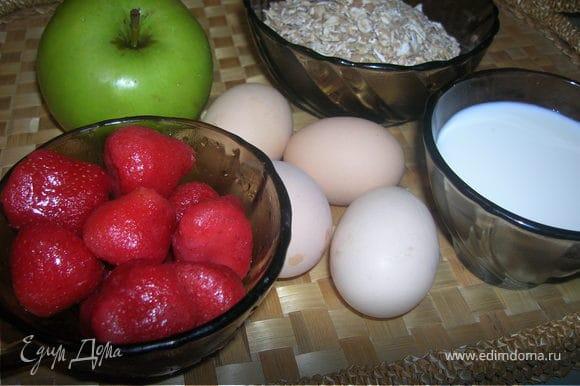 Смешать яйца, молоко и хлопья. Добавить соль, сахар. Клубнику порезать кубиками, яблоко – тонкой соломкой. Все компоненты перемешать.