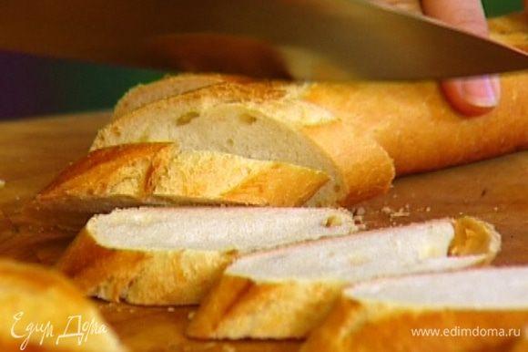 Багет порезать наискосок, подсушить в духовке или тостере.
