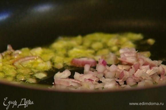 Разогреть в сковороде 1 ст. ложку оливкового масла и обжарить лук до прозрачности.