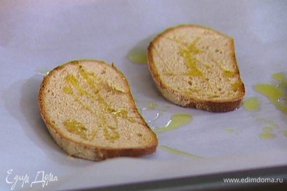Противень выстелить бумагой для выпечки, разложить хлеб, cбрызнуть оставшимся оливковым маслом.