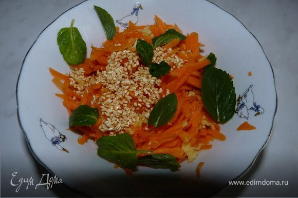 Салат: 1ст. ложку кунжута обжарить на сухой сковороде. 4 моркови очистить, натереть на тёрке. Имбирь также натереть. Для соуса соединить 3ст.ложки оливкового масла и сок пол-апельсина и пол-лимона, добавить 1ч.ложку мёда. Соединить морковь, имбирь, заправить соусом, перемешать, переложить в салатник, посыпать обжаренным кунжутом и мятой.