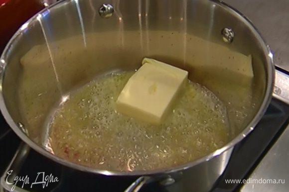 В небольшой кастрюле растопить сливочное масло.