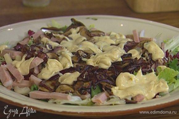 Обжаренные грибы с луком выложить на салат и полить заправкой.
