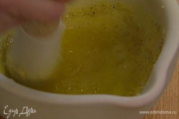 Приготовить заправку: чеснок почистить и растереть в ступке вместе с солью и перцем в однородную пасту, затем добавить сахар, влить оливковое масло и яблочный уксус и еще немного все растереть.